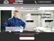 ДОМОСЕРВИС - Сантехник в г. Хабаровске