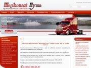 Транспортная компания Шелковый путь. Перевозка грузов автомобильным транспортом