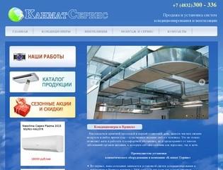 Кондиционеры брянск,купить кондиционеры в Брянске, обслуживание кондиционеров, монтаж кондиционеров