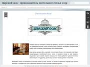Блог о постельном белье (Украина, Киевская область, Киев)