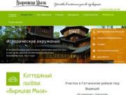 Коттеджный поселок - Вырицкая Мыза - ИЖС - Гатчинский район