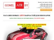 Автозапчасти в Гомеле по низким ценам | Gomel-ATR