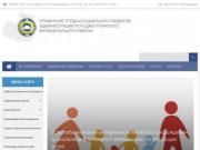 Управление труда и социального развития