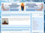 Второе Прокопьевское благочиние