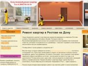 Ремонт и отделка квартир в Ростове на Дону