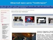 """Областной пресс-центр """"Южноуральская панорама"""""""