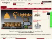 Настенные светильники в Москве недорого. Более 25 000 товаров. (Россия, Нижегородская область, Нижний Новгород)