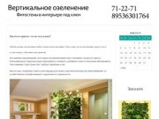 Вертикальное озеленение Саратов