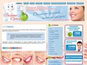 Стоматология «Дельта-Стом» (Россия, Тюменская область, Тюмень)