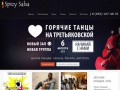 Spicy Salsa - Танцевальная школа (Москва, м. Третьяковская, Полянка, ул. М. Ордынка, д. 25)
