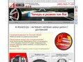 Колеса. Шины. Диски. Интернет магазин в Москве А-Колесо.ру - шины автомобильные диски