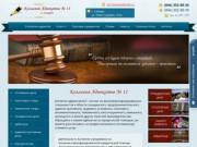 Коллегия адвокатов № 11    г. Самара. Бесплатные консультации адвокатов в Самаре.