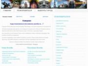 Книга жалоб и отзывов Кемерово (пожаловаться и написать жалобу в Кемерово)