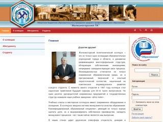 """ОГОУ СПО """"Железногорский политехнический колледж"""""""