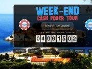 Week - End Cash Poker Tour - каждую пятницу в Черногорию