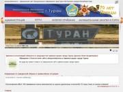 Муниципальное образование город Туран Пий-Хемского кожууна Республики Тыва