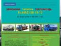 Эвакуатор Тюмень 8(3452)38-13-12 (Россия, Тюменская область, Тюмень)