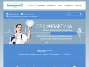 Поликлиника №7 г.Грозного
