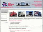 Сайт транспортно-экспедиционной компании «Автокомпания А+»