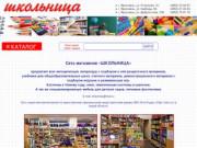 Сеть магазинов ШКОЛЬНИЦА Ярославль