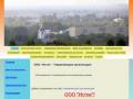 """ООО """"Исток"""" - управляющая организация"""