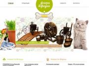 Флора & Фауна - товары для огородов и животных в Абакане