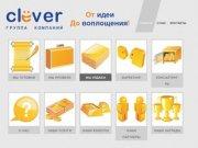 Группа компаний «КлЁвер» - Организация мероприятий |  Cеминары |  Продвижение