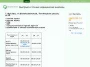 Г.Москва, м.Волоколамская, Пятницкое шоссе, д.16 | Быстрые и точные медицинские анализы.