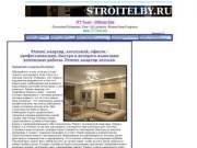 Ремонт квартир, коттеджей, офисов - профессионально, быстро и недорого выполним ремонтные работы