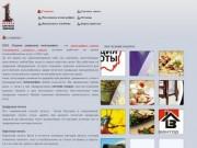 Типография Ульяновск, полиграфия Ульяновск::Первая цифровая Типография
