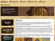 Саратовские граверы - мастера своего дела   Саратовские граверы