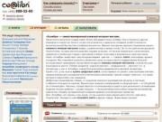 """""""Колибри"""" - Книжный интернет магазин крупного калибра"""