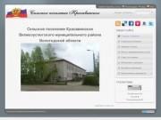 Сельское поселение Красавинское