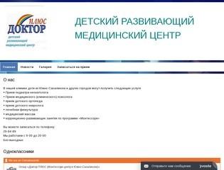 Доктор Плюс - Детский развивающий медцентр (Россия, Сахалинская область, Южно-Сахалинск)