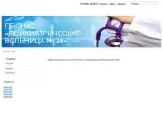 ГБУЗ МО «Психиатрическая больница № 28»