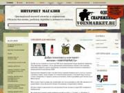 интернет-магазин «voenmarket.ru», продажа военной одежды и снаряжения (Россия, Смоленская область, Смоленск)