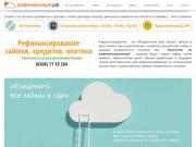 ООО МКК Агентство по рефинансированию микрозаймов Рефинансирование микрозаймов (Россия, Московская область, Москва)