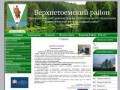 Администрация Верхнетоемского района (Архангельская область)