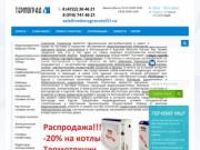Водонагреватели в Белгородской и Курской области