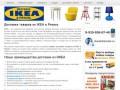 Доставка товаров из IKEA в Рязань (Рязанская область, г. Рязань, Тел.: 8-920-958-0740)