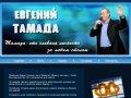 Тамада Ведущий на Свадьбу Юбилей Нижний Новгород