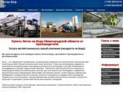 Купить бетон на Бору Нижегородской области от производителя.