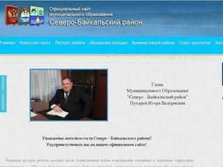 Администрация МО «Северо-Байкальский район»