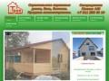 Торгово-строительная компания