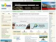 TopHotels - информационный рейтинг отелей, основанный на мнениях специалистов туристического бизнеса и отзывах туристов (ведущий сайт об отелях на русском языке)