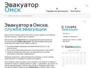 Эвакуатор в Омске