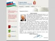 На сайте «Геральдика Свердловской области»