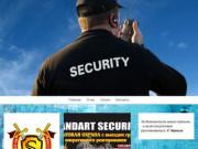 """ТОО """"STANDART SECURITY"""" предлагает профессиональные услуги по охране ВАШЕЙ собственности (Другие страны, Другие города)"""