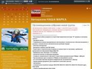 "Автошкола ""Наша Марка"" г.Северодвинск на ЖЖ"