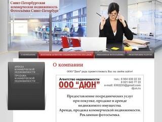 Коммерческая недвижимость в Петербурге